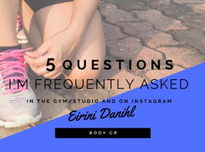 5 Συχνές ερωτήσεις που μου κάνουν στο γυμναστήριο και στο Instagram
